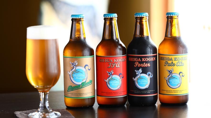 志賀高原地ビールを4種類取り揃えております