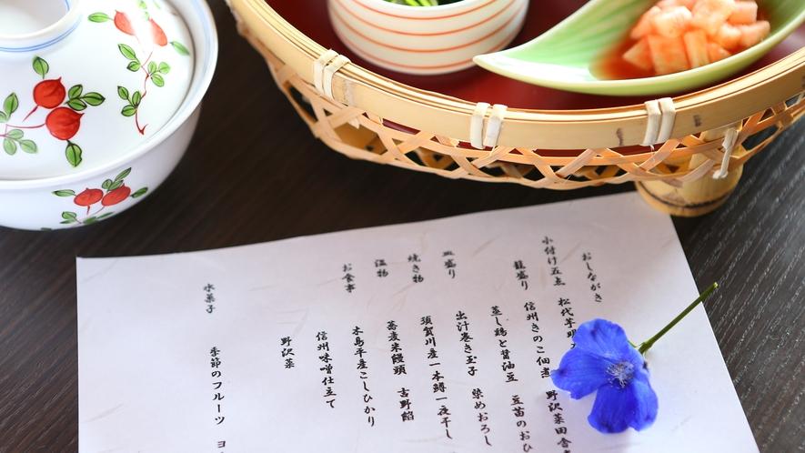 【朝食】信州の恵み豊かなご朝食