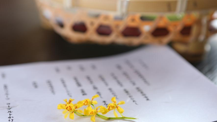 【ご朝食】季節のお花が添えられた朝食のお品書き