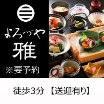 姉妹旅館「よろづや」の基本会席料理