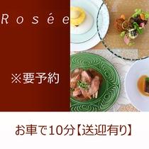 【Rosse・フレンチ】信州食材で仕上げた、本格フランス料理
