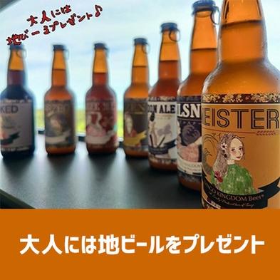 【親子旅】お子様にはアイスや花火、大人には地ビールなど特典付!海鮮ビュッフェ[ZY021YG]