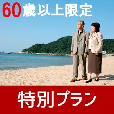 【春★元気シニア】60歳以上で料金オトク!★満腹ビュッフェ食べ放題[ZY002YG]