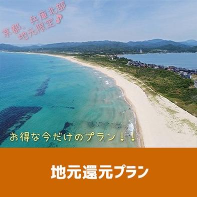 【地元還元】京都北部・兵庫北部在住の方限定!新鮮な海の幸を食べ尽くす満腹ビュッフェ[ZY001YG]