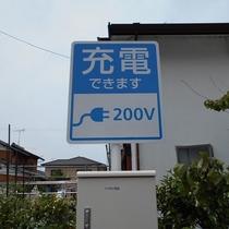 【有料】電気自動車充電サービス