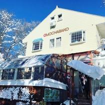 冬のおもちゃばこ外観。米沢スキー場コース直結の宿!