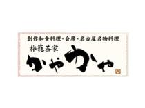 旅籠茶家かやかや(名古屋金山ホテル9階)
