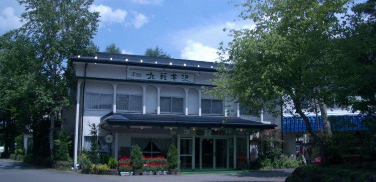 ホテル 北軽井沢 宿泊予約【楽天...