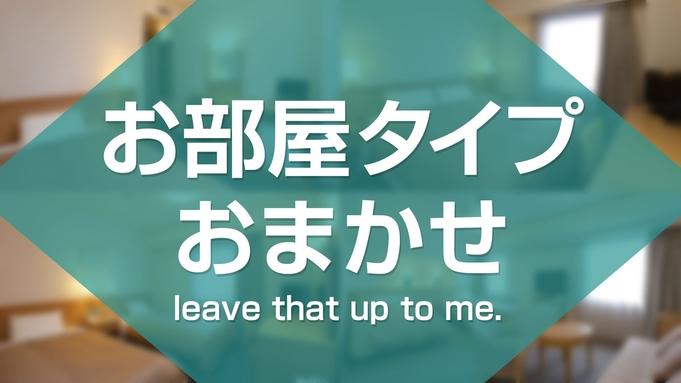 【当日限定】部屋タイプおまかせ♪朝食付お得プラン♪有線&無線LAN完備!