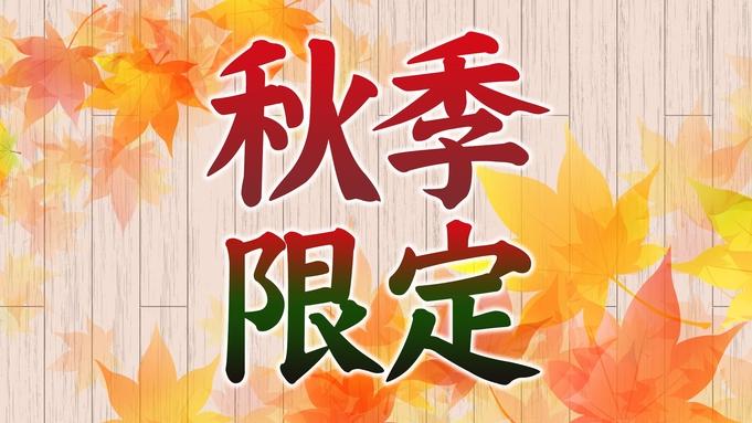 【秋季限定】紅葉愉しむカップルプラン 〜和洋30種朝食付〜☆女性様にスキンケアセットプレゼント☆