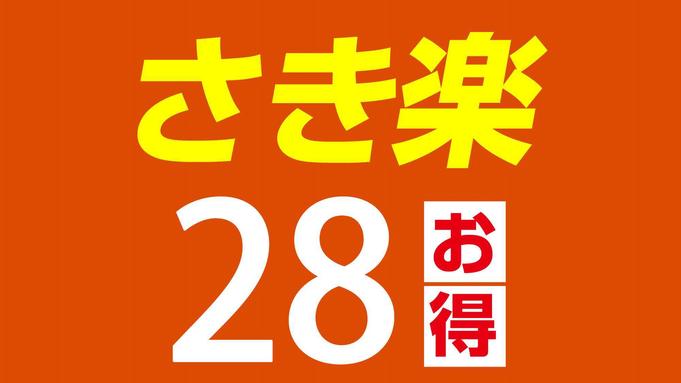 【さき楽☆28】28日前までの予約でお得にスティ♪〜大好評の和洋30種朝食バイキング付〜