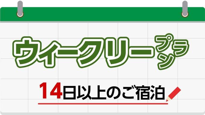 【長期滞在でお得!】14泊からのウィークリープラン〜朝食付〜!大型冷蔵庫&電子レンジ完備