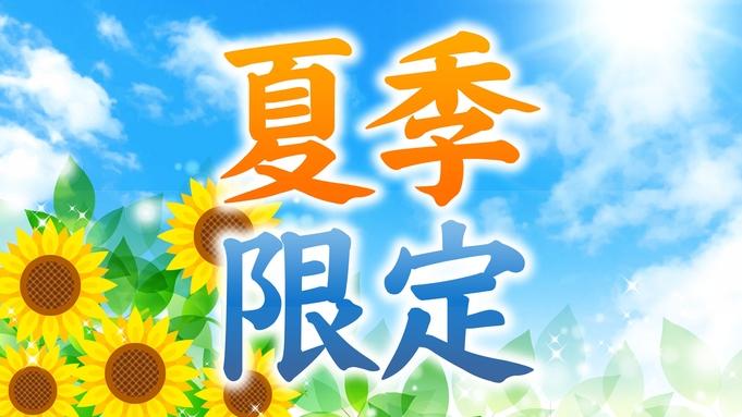 【夏季限定】カップルプラン 〜和洋30種朝食付〜☆女性様にスキンケアセットプレゼント☆