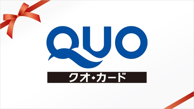 【ビジネスに最適♪】QUOカード¥1,000付プラン〜大好評の和洋30種朝食バイキング付〜