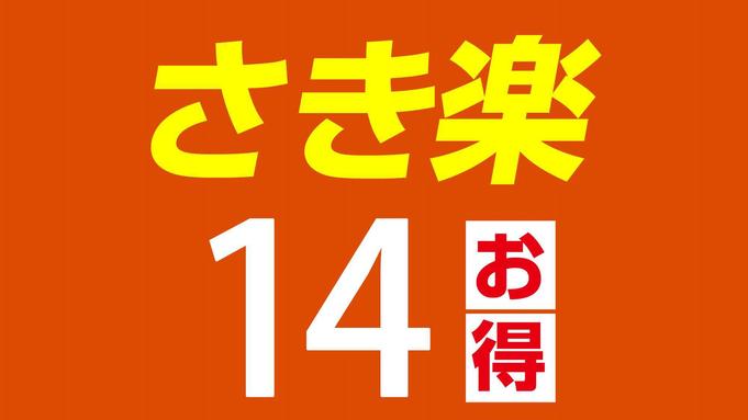 【さき楽☆14】14日前までの予約でお得にスティ♪〜大好評の和洋30種朝食バイキング付〜