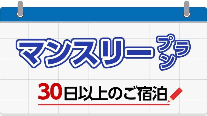 【長期滞在でお得!】30泊からのマンスリープラン〜朝食付〜!大型冷蔵庫&電子レンジ完備