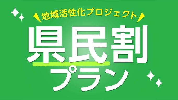 【岩手県民限定】1泊素泊り4,500円!地域クーポン2,000円分付!いわて旅応援プロジェクト利用!