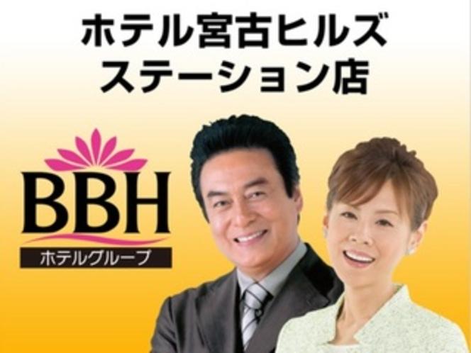 BBHホテルグループ♪