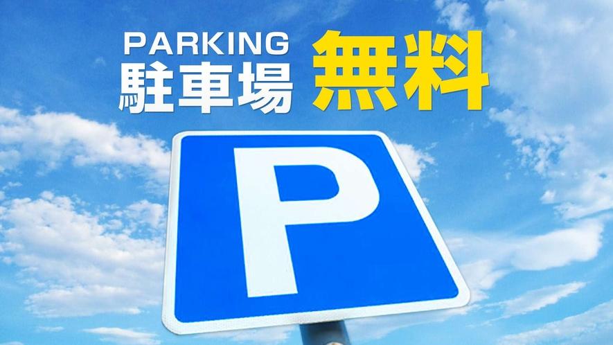 駐車場無料♪♪