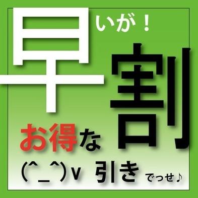 【さき楽】【早割】7日前プラン(バイキング朝食/普通車駐車場無料)