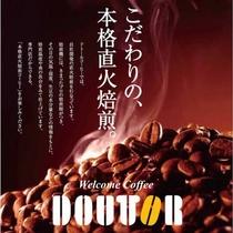 大人気♪セルフカフェにはドトールの豆を使用