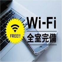 Wi-Fi全室利用可能♪