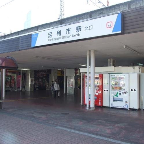 ◆足利市駅北口