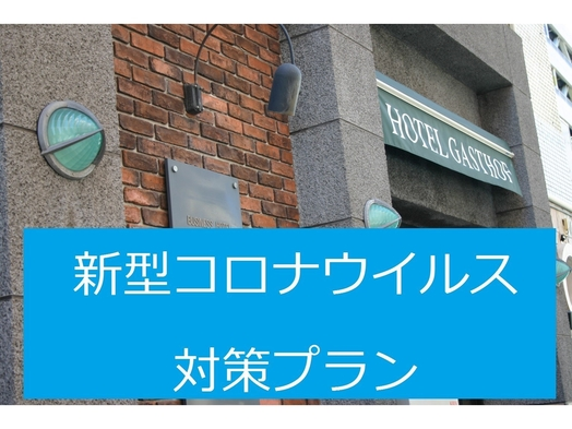 マスク付【新型コロナウイルス】対策プラン(朝食付)