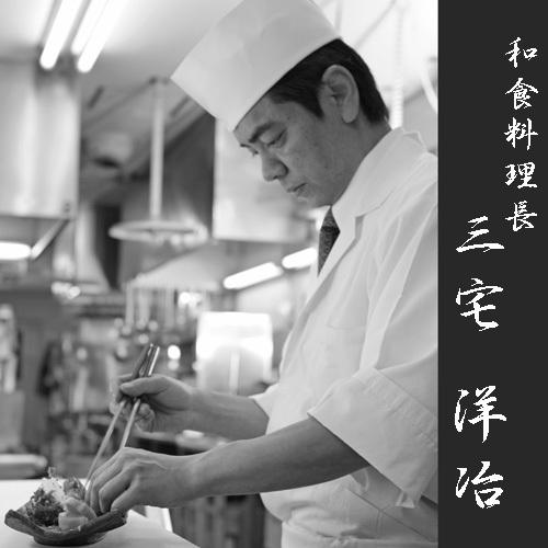【和食料理長】