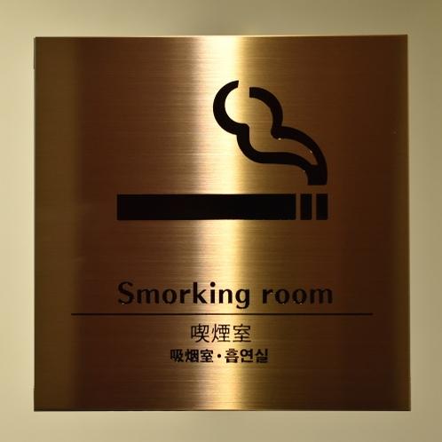 Smoking room-03