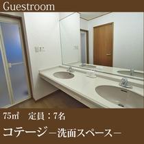 ■コテージ 洗面スペース