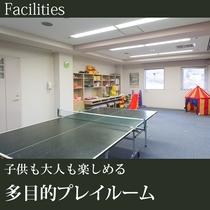 ◆プレイルーム