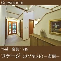 ■コテージ 玄関 75㎡(定員7名)