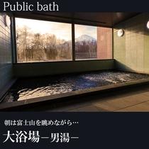 ■大浴場-男湯-