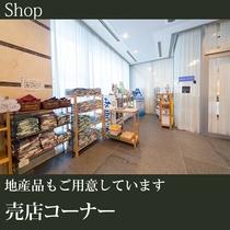 ◆売店コーナー
