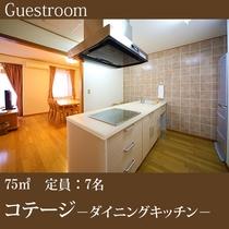 ■コテージ キッチン