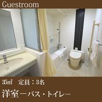 ■洋室-バス・トイレ