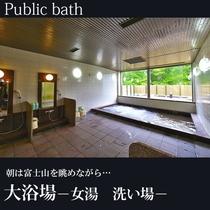 ■大浴場-女湯 洗い場-