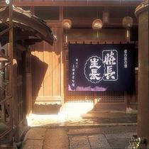 創業400有余年の歴史を誇る大和蔵「上田酒造」
