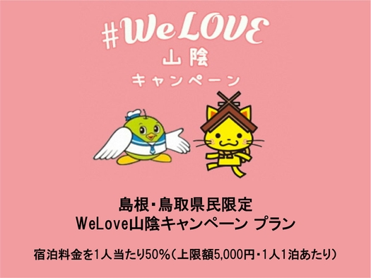 Welove山陰♪最大5,000円割引!島根・鳥取県民の方限定 スタンダード和食会席