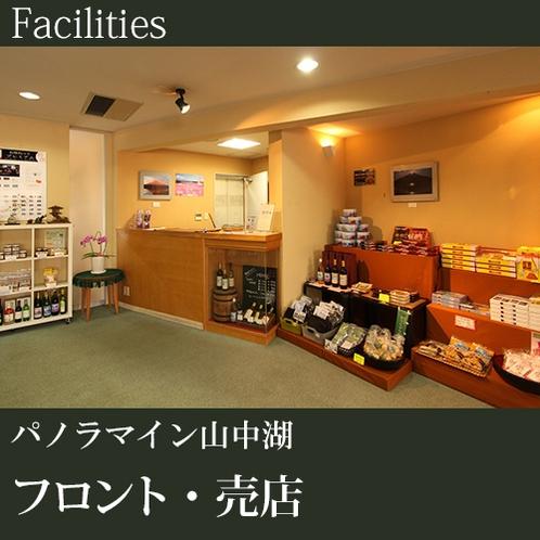 ◆フロント・売店