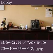 ◇コーヒーサービス