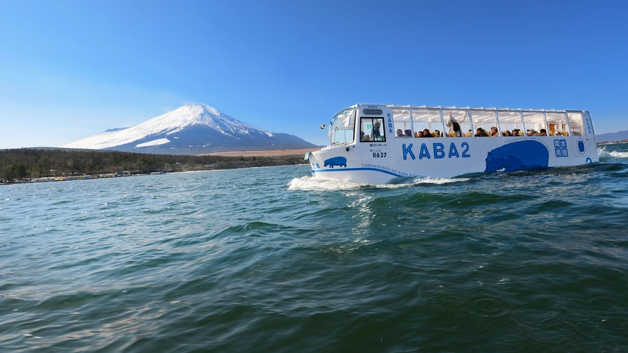 ○水陸両用バス「YAMANAKAKO NO KABA」