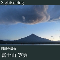 ▼冬の富士山 笠雲
