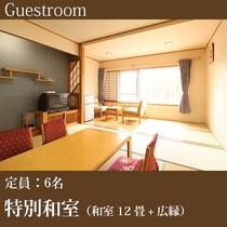■特別和室(12畳+広縁)