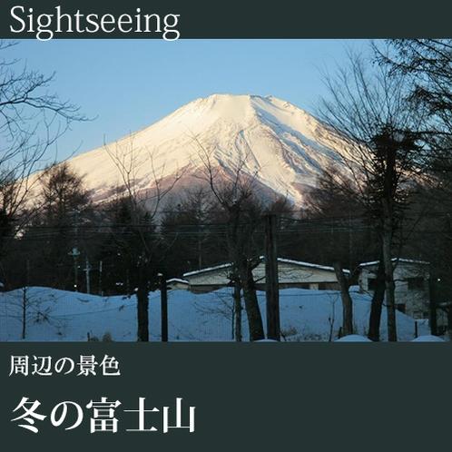 ▼冬の富士山