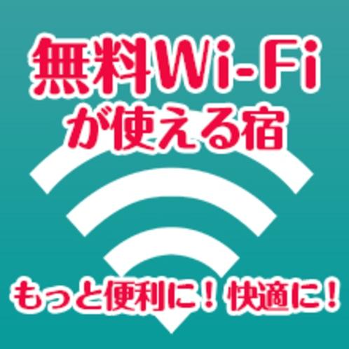 全館で無料Wi-Fiでご利用いただけます