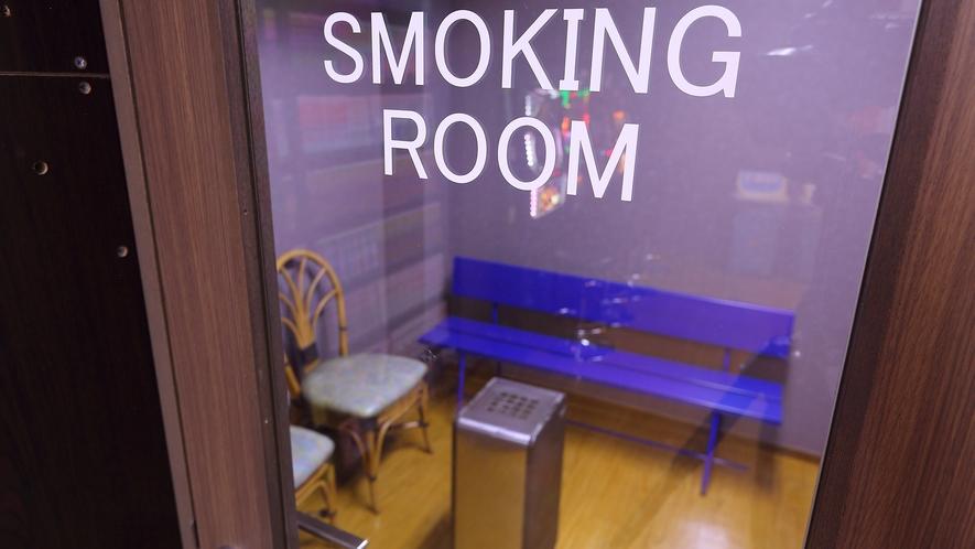 レストルーム喫煙所