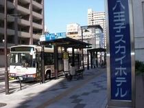 『八日町1丁目』バス停がホテル前に!
