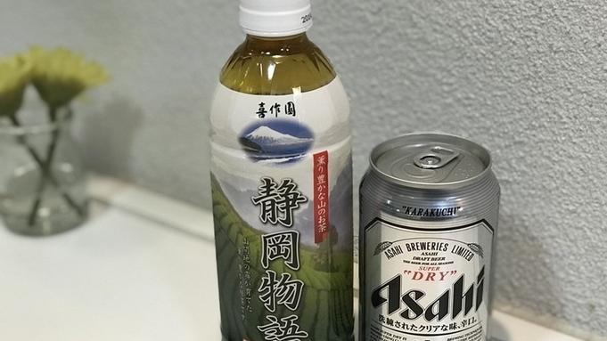 【キリッと冷えた缶ビール+静岡茶(ペットボトル)】 セットでプレゼント 軽めの朝食は無料